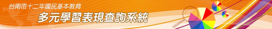 臺南市多元學習表現查詢系統